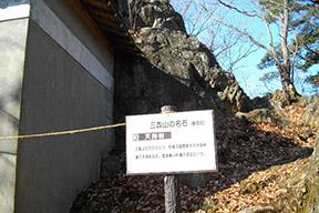 三毳山の七石 天狗岩