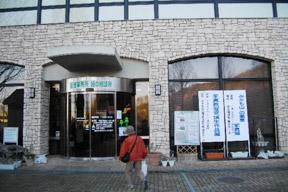 みかも山公園緑の相談所展示ホール兼管理事務所