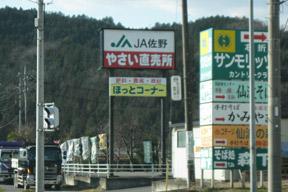 JA野菜直売所