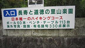 小倉山御嶽里山楽園入口