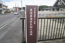 豊海春海翁生誕生地碑