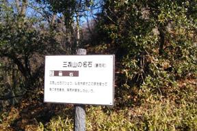 三毳山の七石 硯石