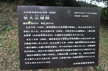 佐久山御殿山公園「土佐楓」紅葉